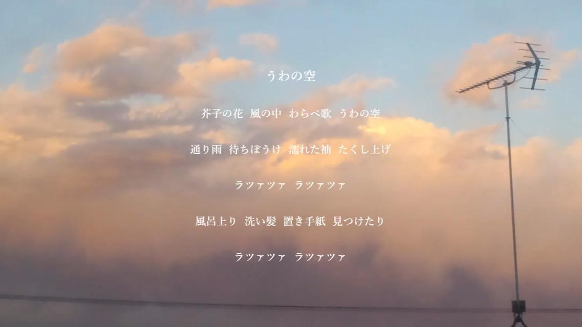 うわの空 (Uwa no Sora)