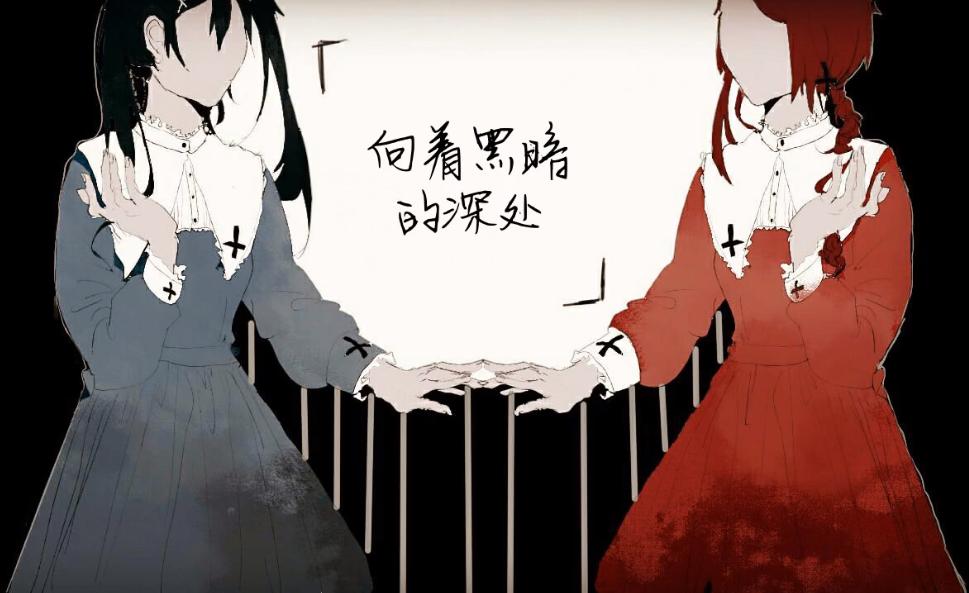 向着黑暗的深处 (Xiàngzhe Hēi'àn de Shēn Chù)