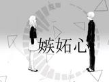 嫉妬心 (Shittoshin)