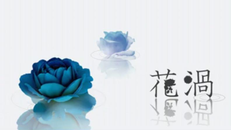 花渦 (Hana Uzu)