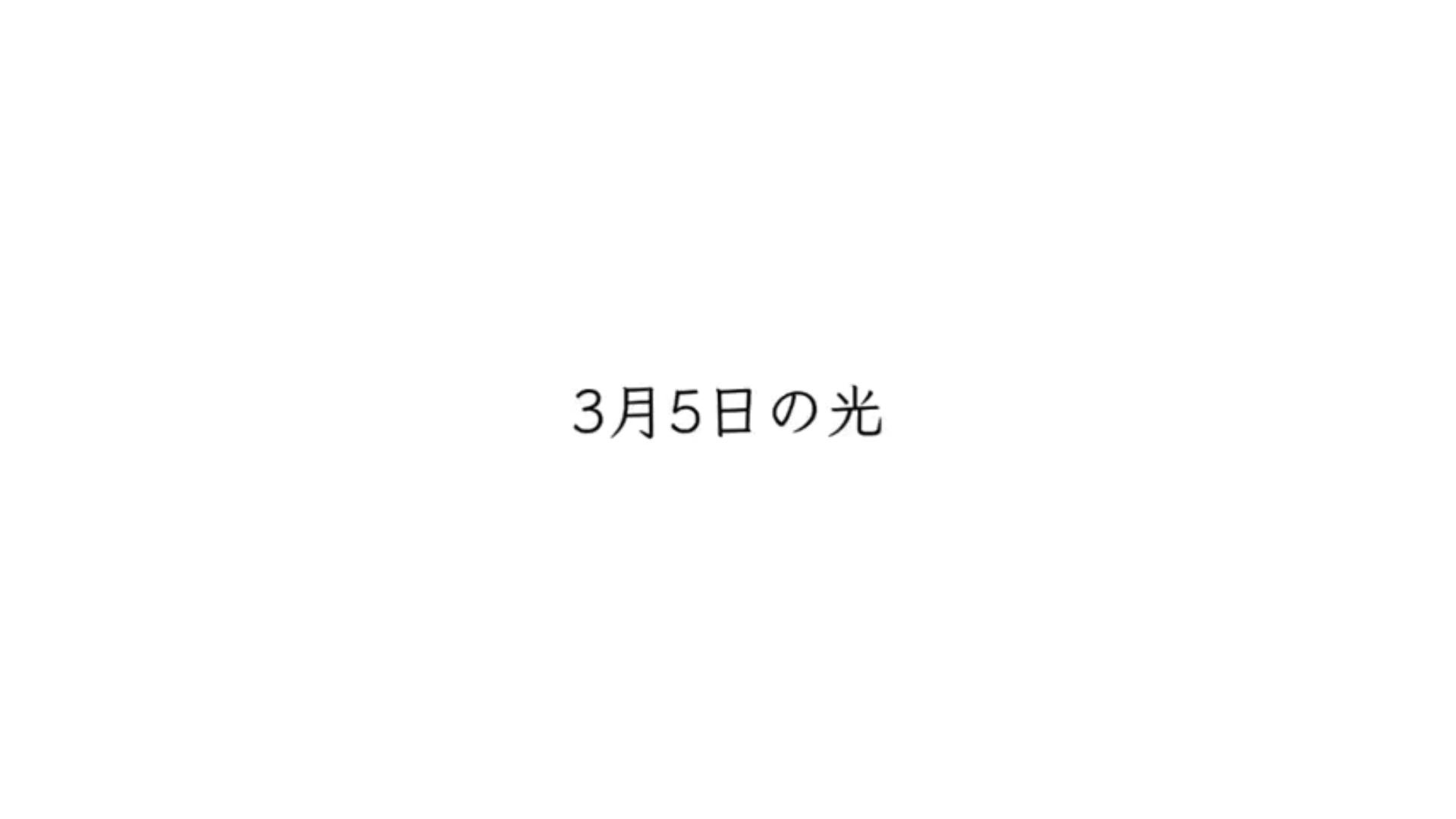 3月5日の光 (3-gatsu 5-ka no Hikari)