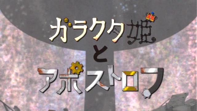 ガラクタ姫とアポストロフ (Garakuta Hime to Apostrophe)
