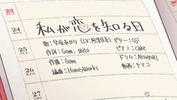 Watashi ga Koi o Shiru Hi.png