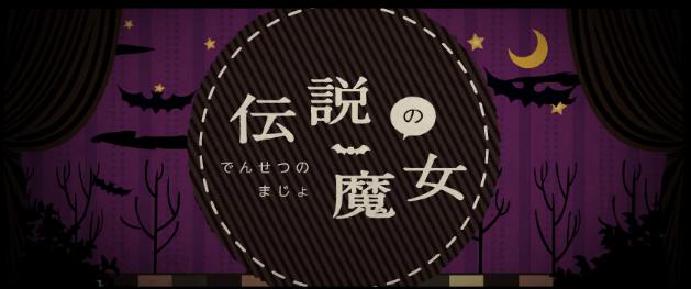 伝説の魔女 (Densetsu no Majo)