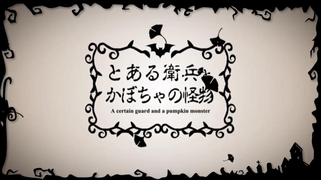 とある衛兵とかぼちゃの怪物 (Toaru Eihei to Kabocha no Kaibutsu)