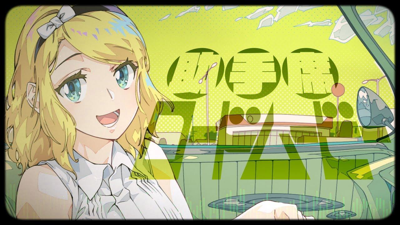 助手席ロードムービー (Joshuseki Road Movie)