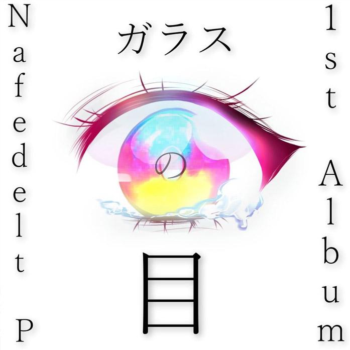 『ガラスの目』 (Glass no Me) (album)