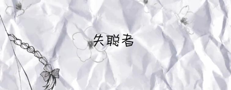 失聪者 (Shīcōng Zhě)
