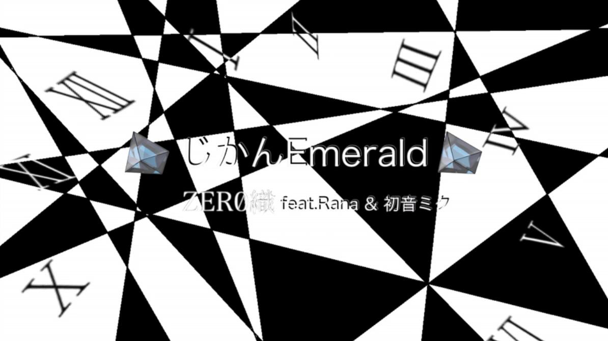じかんEmerald (Jikan Emerald)