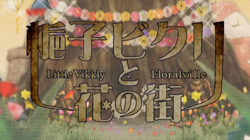 梔子ビクリと花の街 (Kuchinashi Vikkly to Hana no Machi)