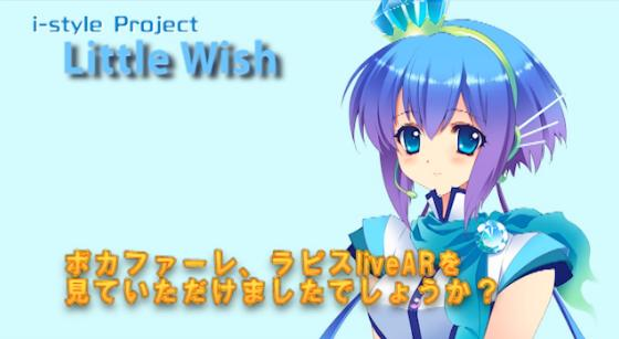 Little Wish