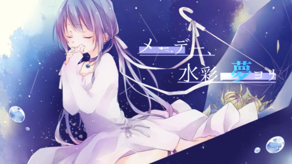 メーデー、水彩ノ夢ヨリ (Mayday, Suisai no Yume Yori)