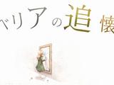 ロベリアの追懐 (Lobelia no Tsuikai)