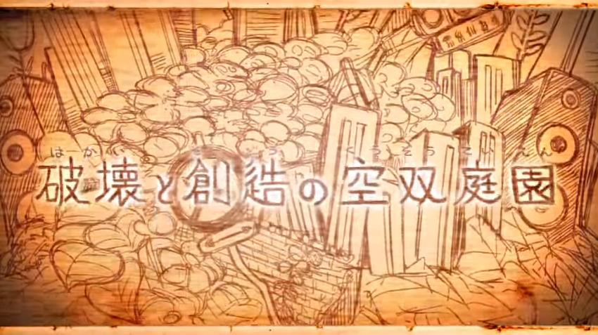 破壊と創造の空双庭園 (Hakai to Souzou no Kuusou Teien)