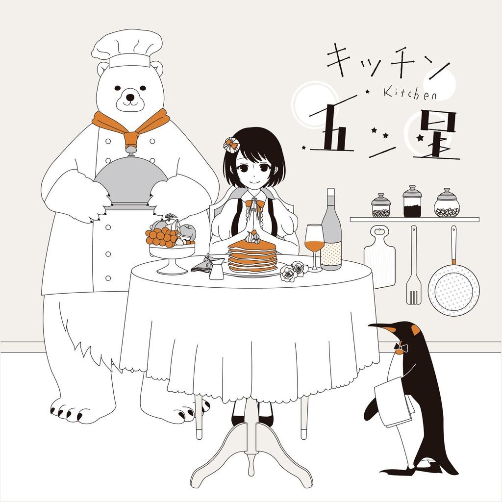 キッチン五ツ星 (Kitchen Itsutsuboshi) (album)