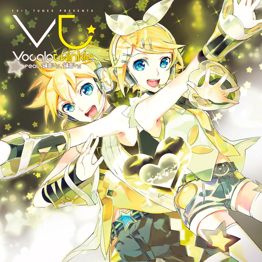 EXIT TUNES PRESENTS Vocalotwinkle feat. 鏡音リン、鏡音レン (EXIT TUNES PRESENTS Vocalotwinkle feat. Kagamine Rin, Kagamine Len) (album)