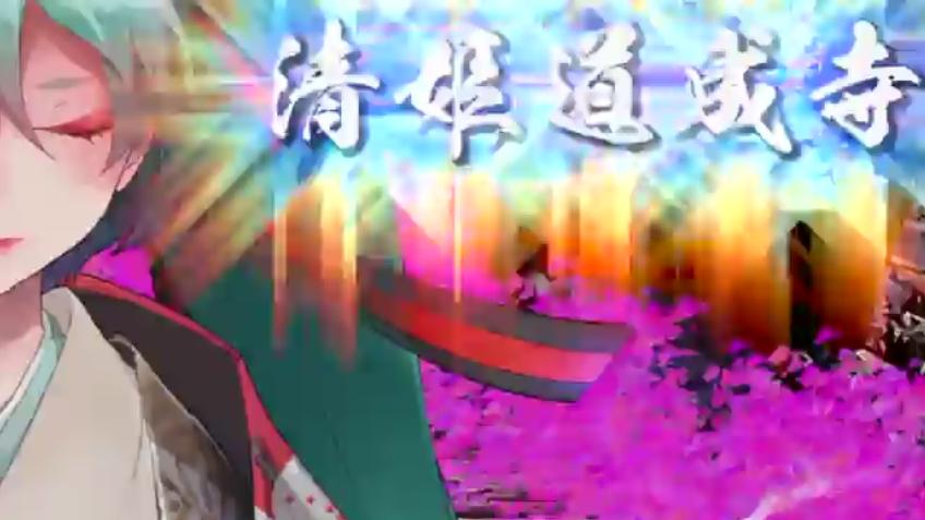 清姫道成寺 (Kiyohime Doujouji)