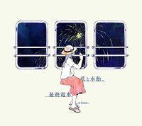花と水飴、最終電車.jpg
