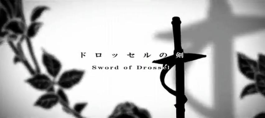ドロッセルの剣 (Drossel no Tsurugi)