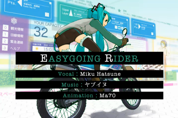 EASYGOING RIDER