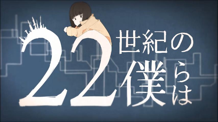 22世紀の僕らは (22 Seiki no Bokura wa)