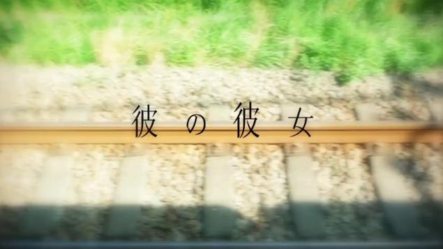 彼の彼女 (Kare no Kanojo)