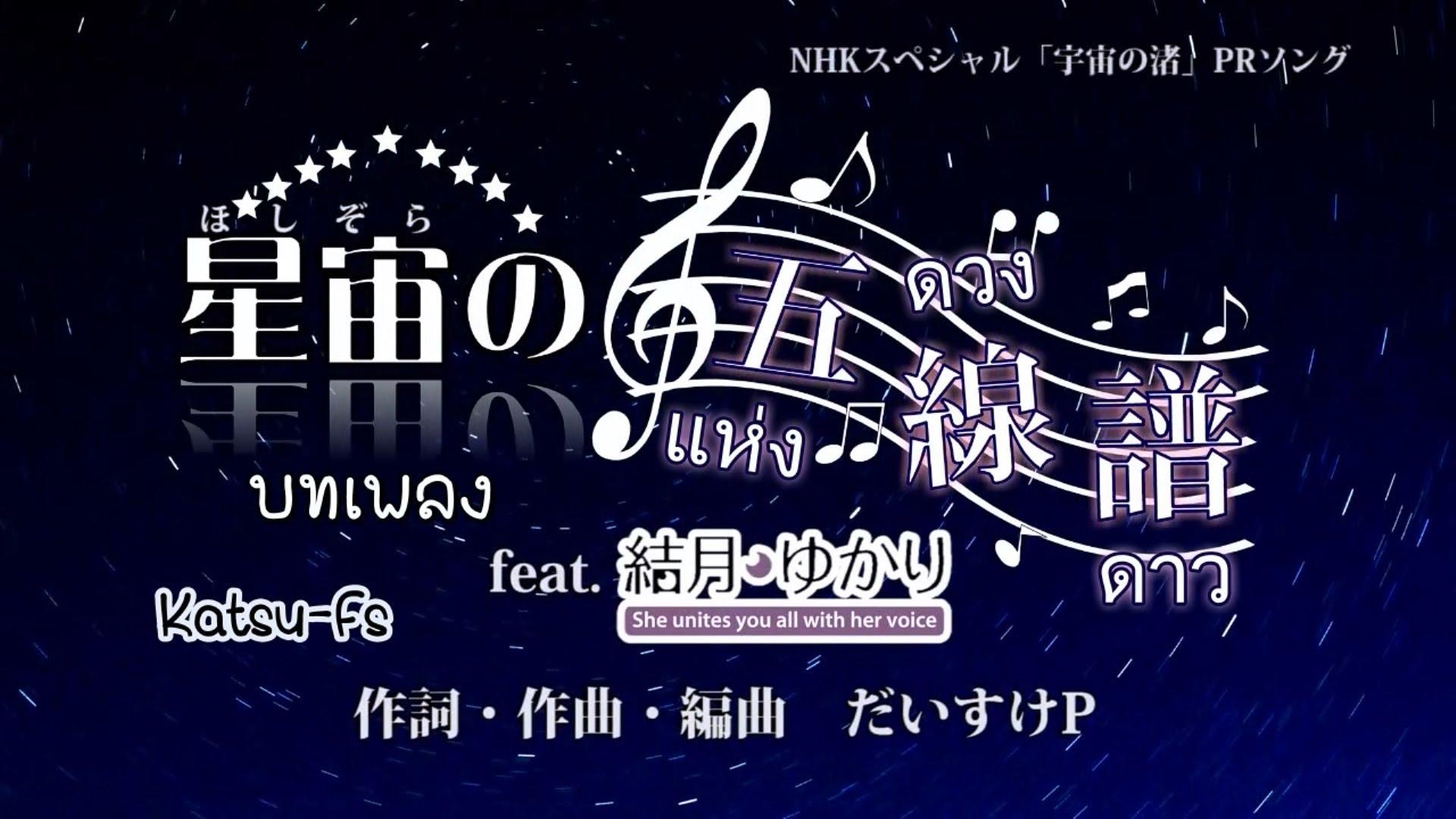 星宙の五線譜 (Hoshizora no Gosenfu)