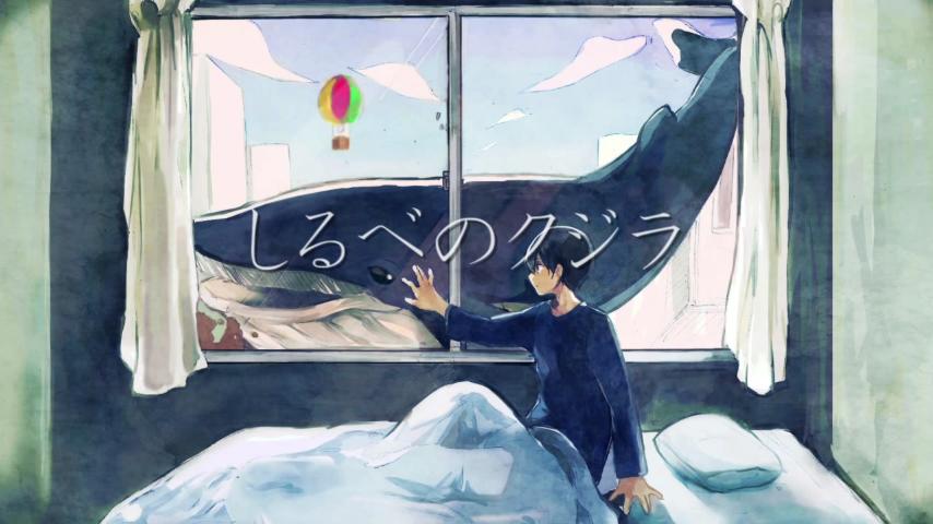 しるべのクジラ (Shirube no Kujira)