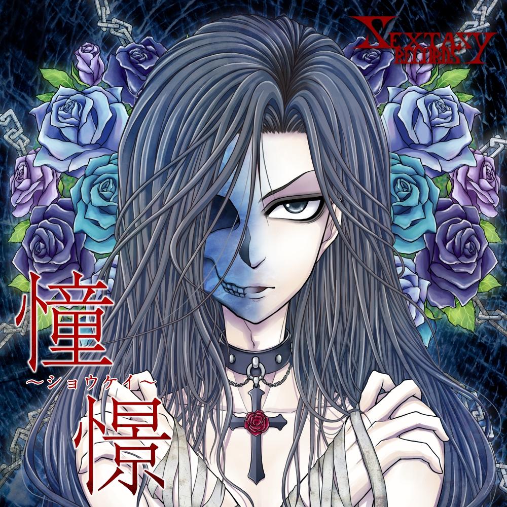憧~ショウケイ~憬 (Shou ~Shoukei~ Kei) (album)