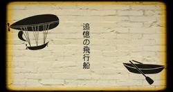 Tsuioku no Hikousen.png
