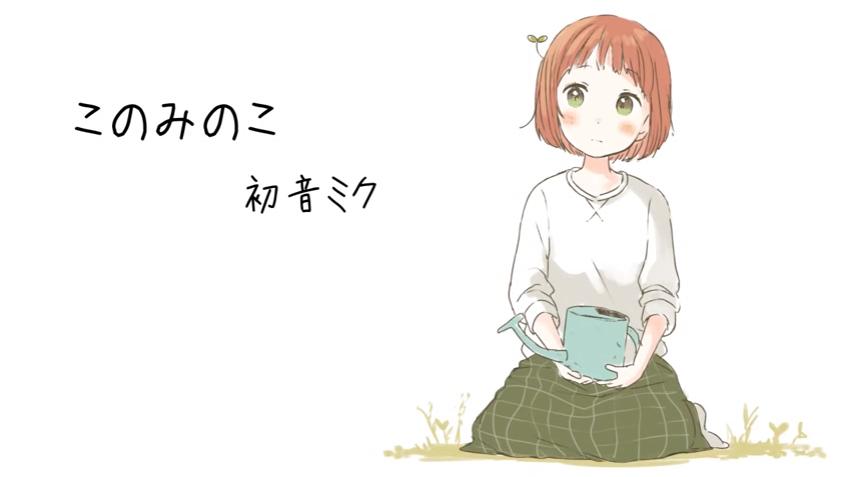 このみのこ (Konomi no Ko)