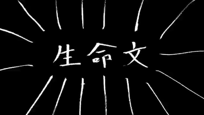生命文 (Senmeibun)