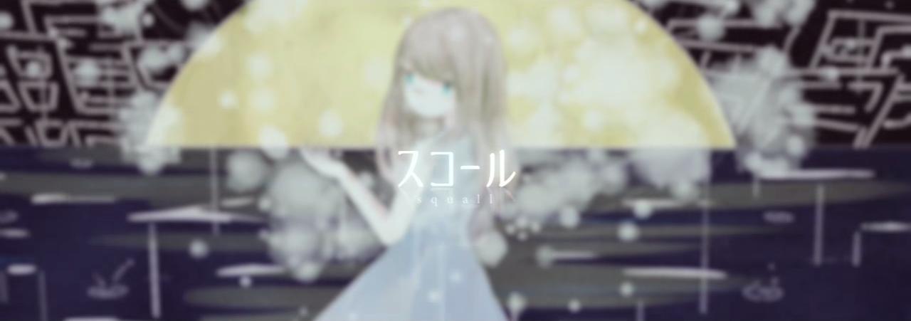 スコール (Squall)/Haruno