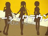 ミュージックラウンド (Music Round)