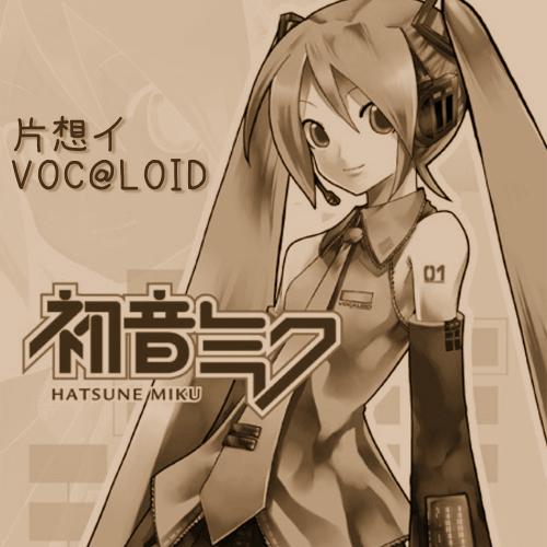 片想イVOC@LOID (Kataomoi VOC@LOID)
