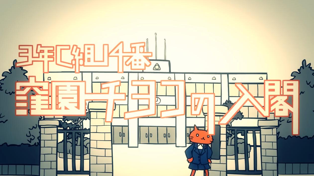 3年C組14番窪園チヨコの入閣 (3-nen C-gumi 14-ban Kubozono Chiyoko no Nyuukaku)
