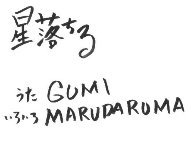 星落ちる (Hoshi Ochiru)