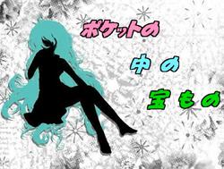 Pocket no Naka no Takaramono.png