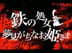 Tetsunoshoujo.jpg