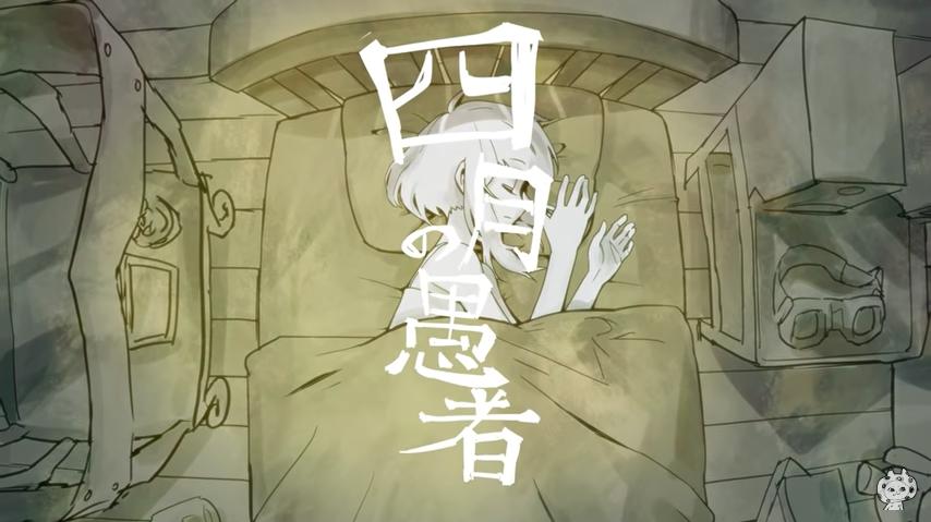 4月の愚者 (4-gatsu no Gusha)