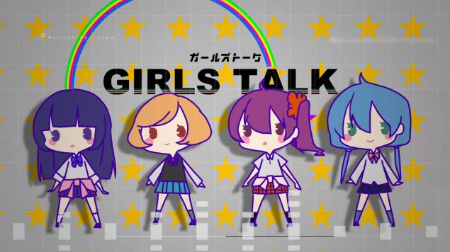 ガールズトーク (Girls Talk)