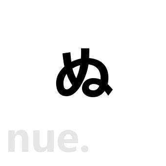 Nu.ep (album)