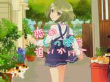 恋のしっぽを追いかけて (Koi no Shippo o Oikakete)