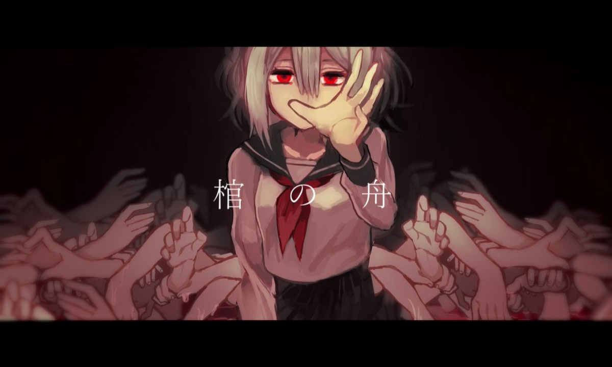 棺の舟 (Hitsugi no Fune)