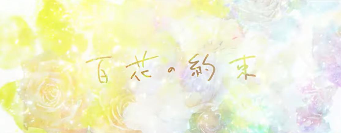 百花の約束 (Hyakka no Yakusoku)