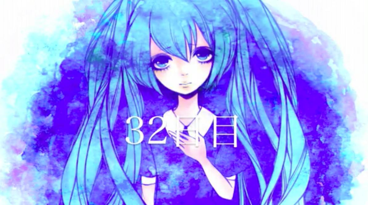32日目 (32-nichime)