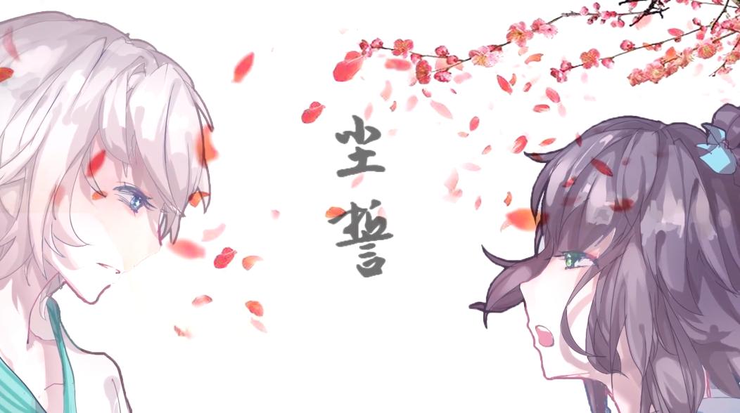尘誓 (Chén Shì)