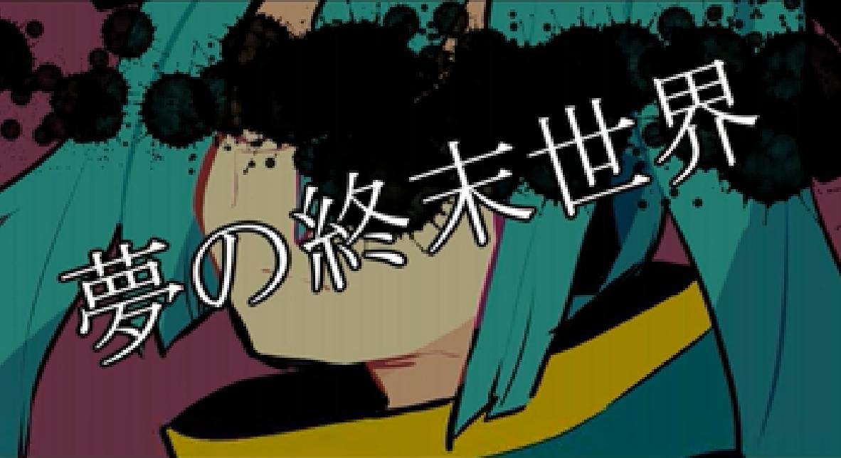 夢の終末世界 (Yume no Shuumatsu Sekai)