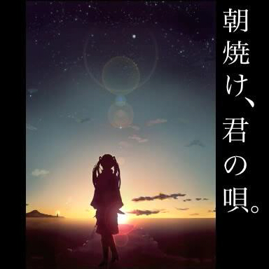 朝焼け、君の唄。 (Asayake, Kimi no Uta.)