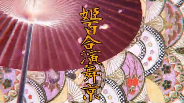 姫百合演舞京 (Himeyuri Enbukyo)